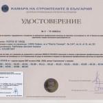 Удостоверение КАМАРА НА СТРОИТЕЛИТЕ категория V