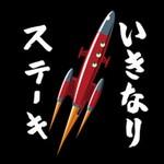 いきなりステーキショップ公式アプリ