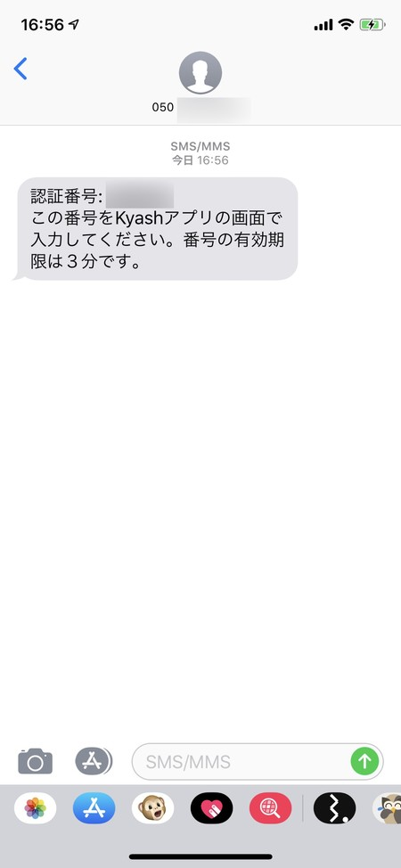 SMSの入力