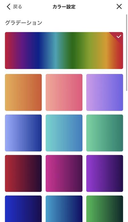 デザインカラーの変更可能