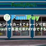 ファミペイクレジットカードとKyash