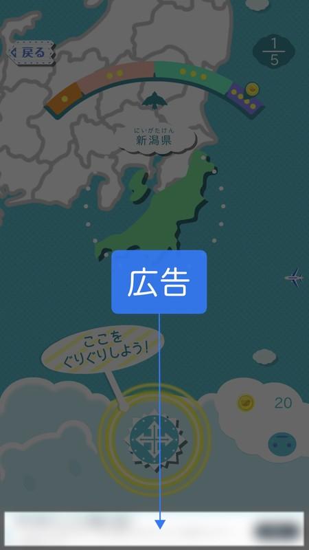 ぐりぐり都道府県の広告と課金要素