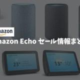 【2020年9月】Echoセールまとめ|次の安売りはいつ?キャンペーン期間&内容