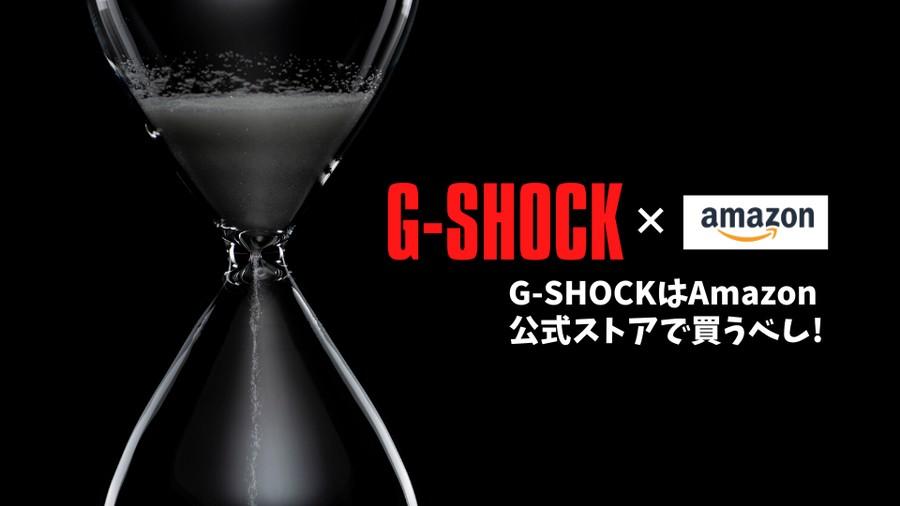 AmazonのG-SHOCK公式ストア