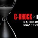 【裏技】G-SHOCKはAmazonの公式ストアで買うべし!偽物対策&超オトクな買い物術