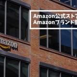 Amazon公式ストアとは?Amazonブランド登録企業だけがなれる本物のショップ!