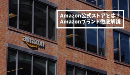 Amazon公式ストアとは