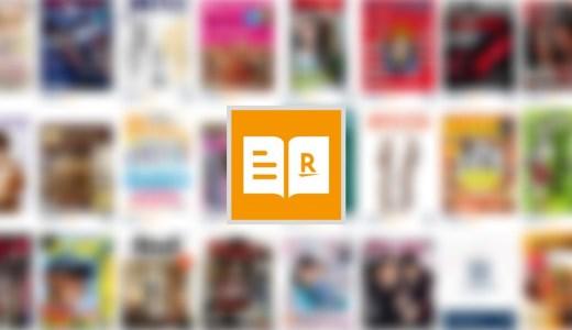 楽天マガジン|コスパ最強の雑誌系サブスクリプションアプリ