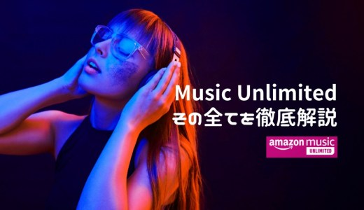 AmazonMusicUnlimited解説