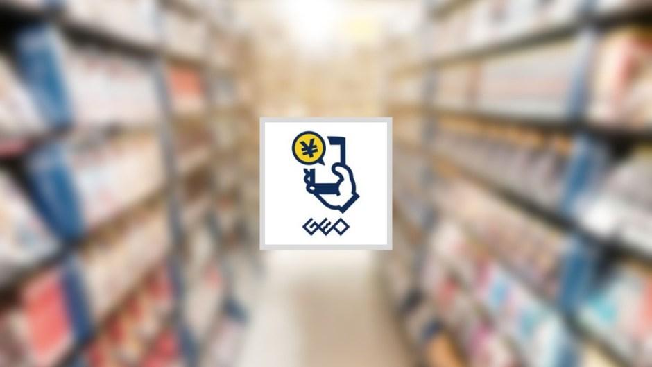 ゲオスグはバーコード読み取りで査定してサクッとゲームやDVDを売れるアプリ
