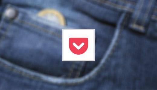 Pocketアプリ