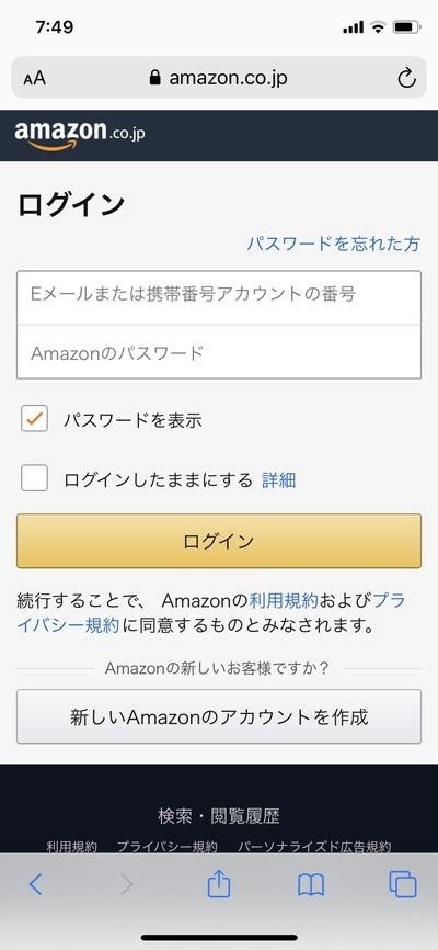 Amazonにログインする