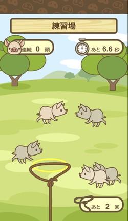子豚をハント