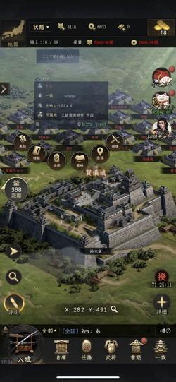 戦国時代の城を作りあげる