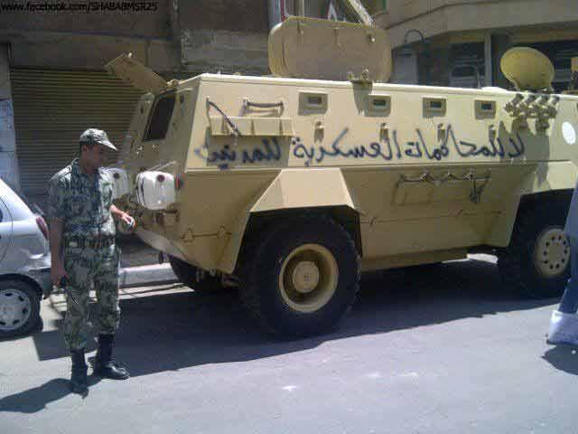 لا للمحاكمات العسكرية للمدنيين