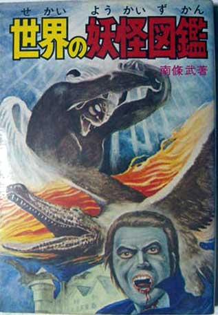 livre japonais de jeunesse