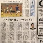 朝日新聞2017年5月22日