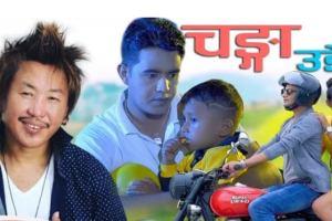गायक राजेश पायल राईको स्वरमा चङ्गा उडेसरी गीत सार्वजनिक (िभडीयाे सहीत)