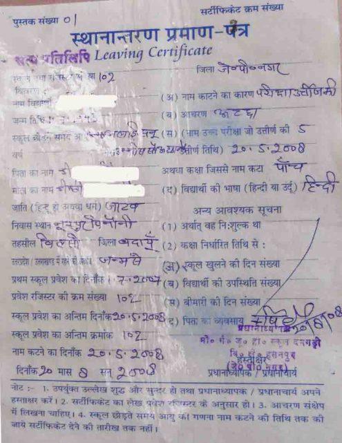जेपी नगर के गाँव दमगढ़ी स्थित जूनियर हाई स्कूल के प्रधानाचार्य द्वारा जारी किये गये जन्म तिथि प्रमाण पत्र की छाया प्रति