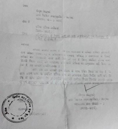 अदालत द्वारा बदायूं के एसएसपी के नाम जारी किया गया पत्र।