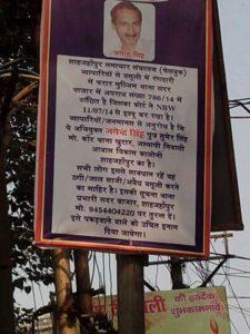 पत्रकार जगेन्द्र के विरुद्ध शाहजहांपुर में लगा होर्डिंग।