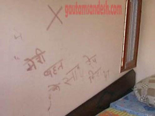 दीवार पर लिखा हत्या का कारण।