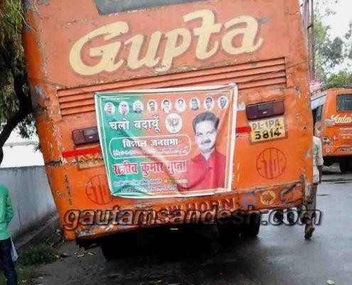 समर्थकों व कार्यकर्ताओं से भर कर राजीव कुमार गुप्ता द्वारा लाई गई बस।