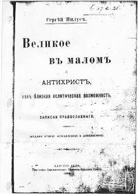 Protocolosdos Sábios de Sião Sergei Nilus