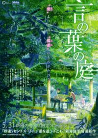 MAKOTO SHINKAI-filmes