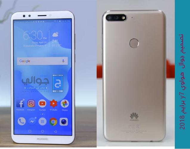 سعر ومواصفات جوال هواوي واي 7 برايم Huawei Y7 Prime 2018 موقع جوالي