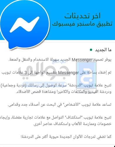 اخر تحديث برنامج ماسنجر فيس بوك