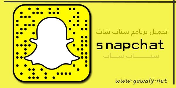 تنزيل snapchat سناب شات اخر تحديث مجانا