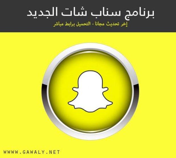 تنزيل سناب شات snapchat 2020 بالمميزات الجديدة اخر تحديث مجانا