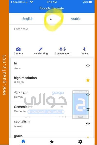 تحميل برنامج ترجمة جوجل Google Translate 2020 مجانا مسا بوست