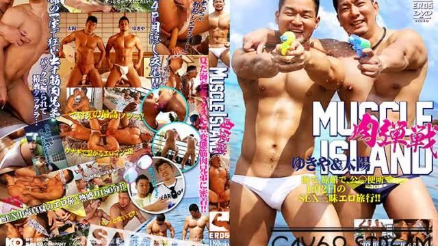 【KERO121】Muscle Island