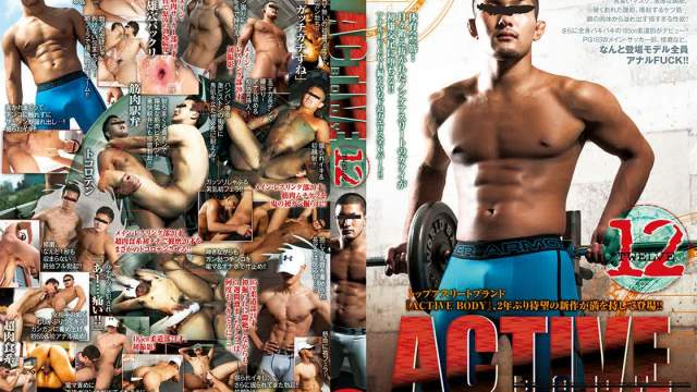 【ACT15】ACTIVE BODY 12
