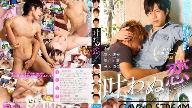 【LNE5】叶わぬ恋