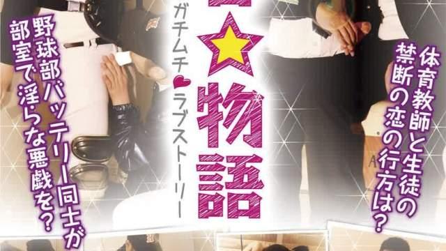 【G-MAX021】 性春物語