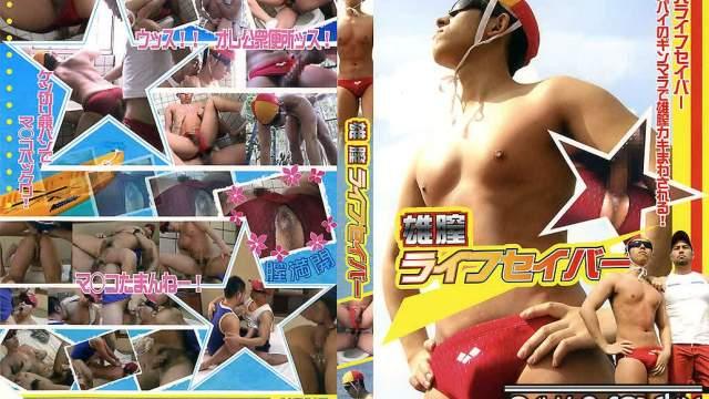 【KON1】雄膣ライフセーバー