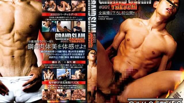 【GRS1】GRAND SLAM #001 TAKESHI