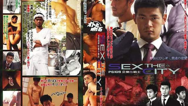 【PGR96】 Power Grip 109 【オトナの時間16 『SEX THE CITY ~企業性戦士~』】