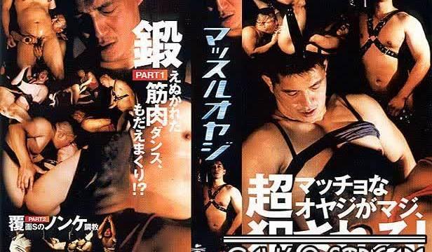 【EVW30】マッスルオヤジ