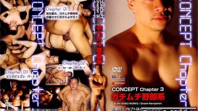 【EVW146】CONCEPT Chapter 3 ガチムチ野郎系
