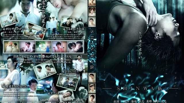 【BLDVSH0005】SHINWA伍 -震話-