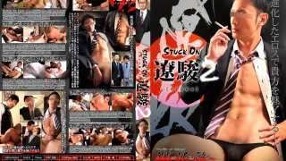 【GBDVSO0003】STUCK ON 遼駿 2 -RYOMA-