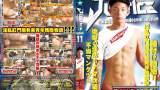 【JST102】JUSTICE 11(3rd)