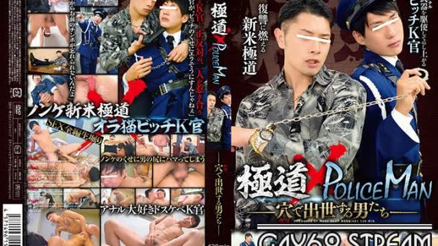 【MCP210】極道×POLICE MAN -穴で出世する男たち-
