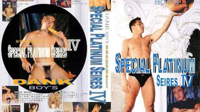 【DKV26】SPECIAL PLATINUM SERIES IV(4)
