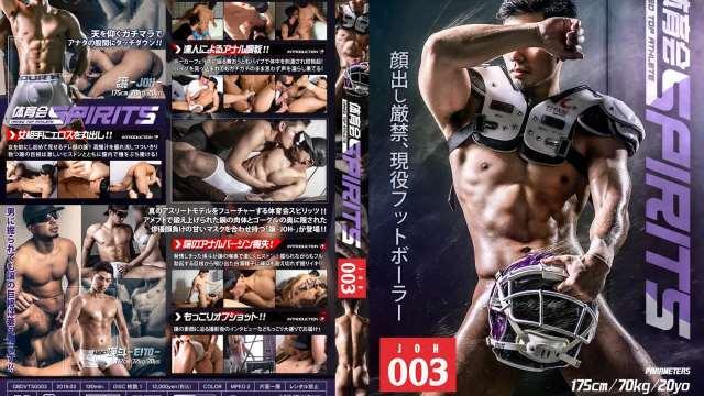【HD】【GBDVTS0003】体育会SPIRITS 003 JOH