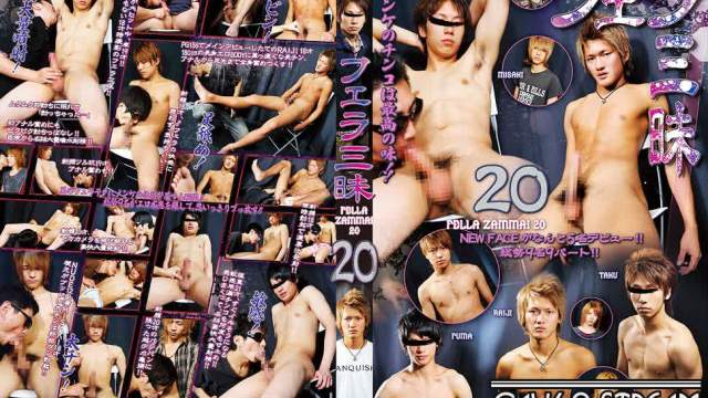 【HD】【FZM24】フェラ三昧 20